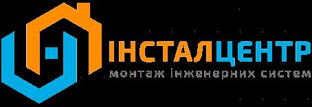 ІнсталЦентр - Інстал Центр - монтаж інженерних систем