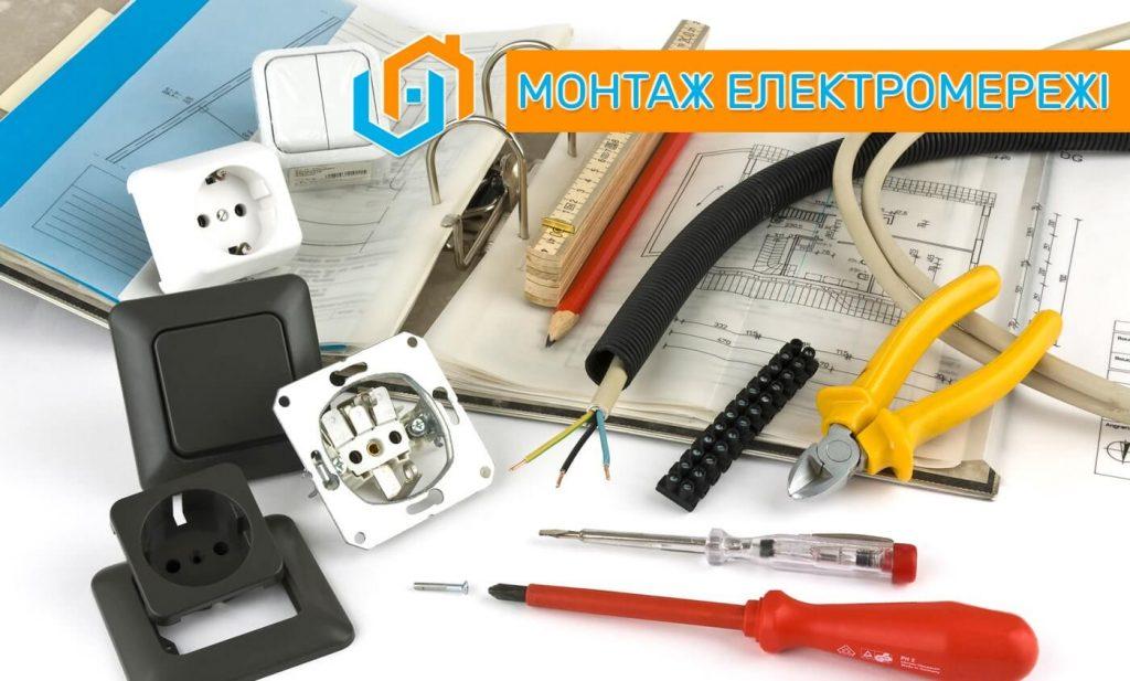 Електрика в домі - монтаж системи електропостачання, електропроводки, електротехнічні роботи Інстал Центр