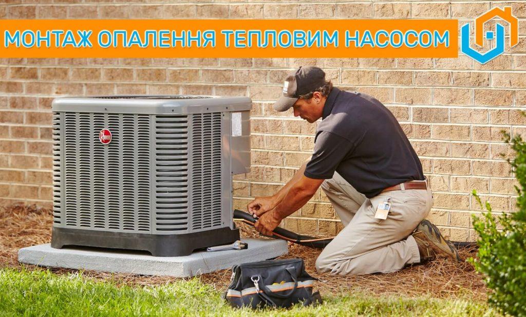 Монтаж теплових насосів | Принцип работи теплових насосів | Ціна