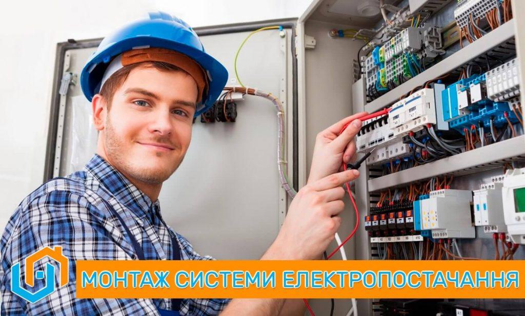 Монтаж системи електропостачання, монтаж електропроводки Інстал Центр Рівне