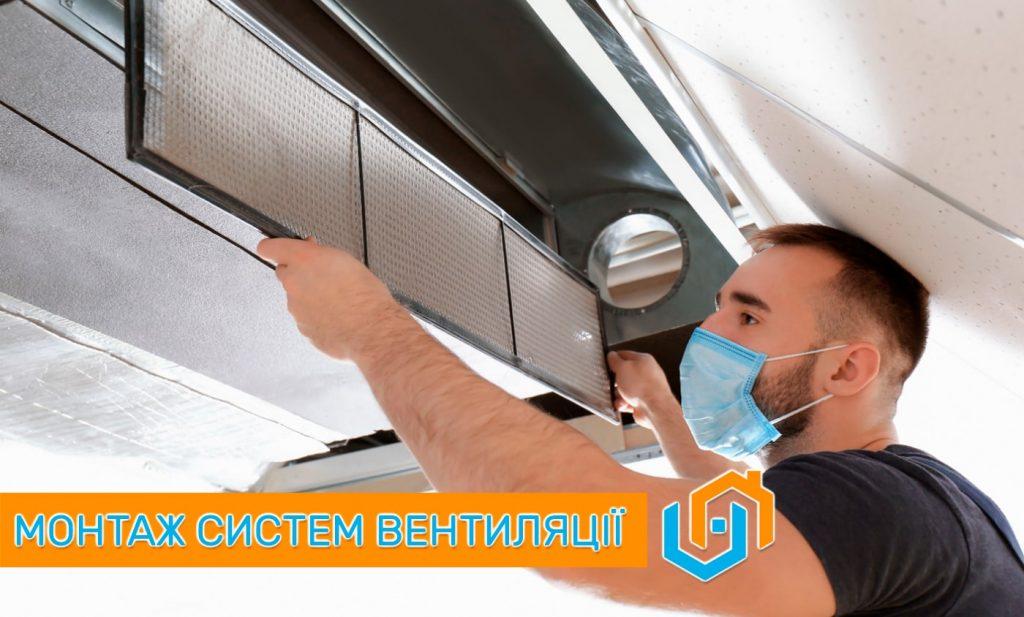Монтаж систем вентиляції Інстал Центр Рівне