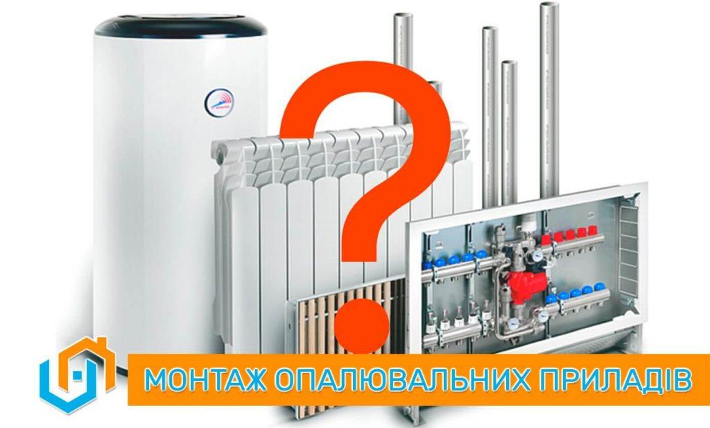 Монтаж радіаторів опалення - монтаж системи опалення Рівне