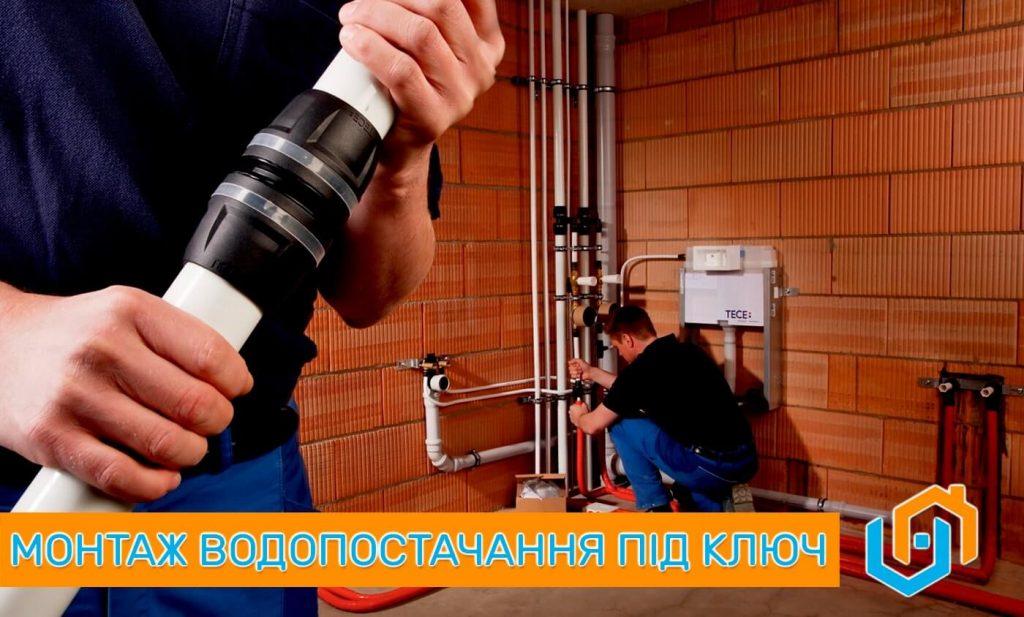 Монтаж водопостачання приватного будинку