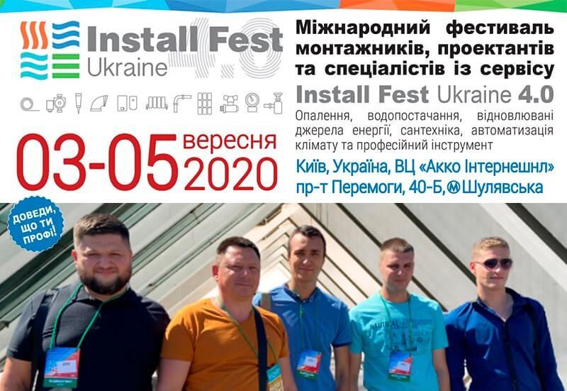 Поїхали на Instal Fest-2020
