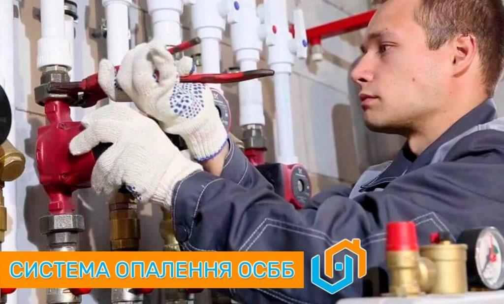 Система опалення ОСББ Інстал Центр