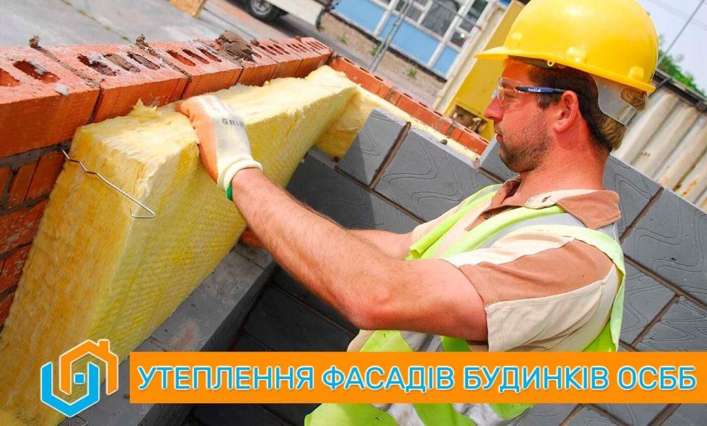 Утеплення фасадів будинків ОСББ. Утеплення ОСББ