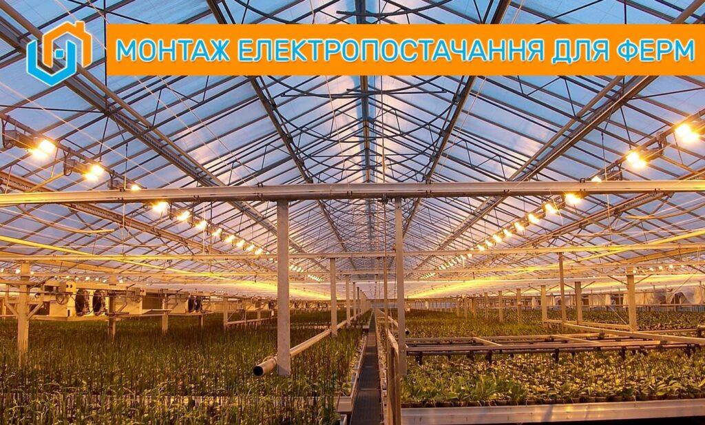Монтаж електропостачання для агропромислового виробництва - ферми, теплиці