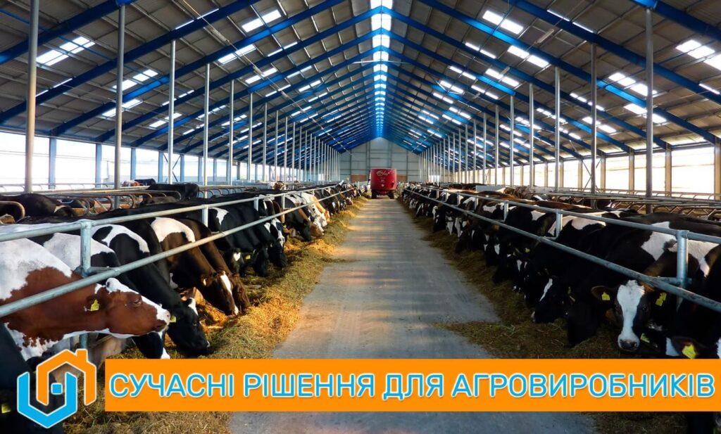 Опалення тваринницьких ферм, вентиляція, електропостачання для агропромислового комплексу